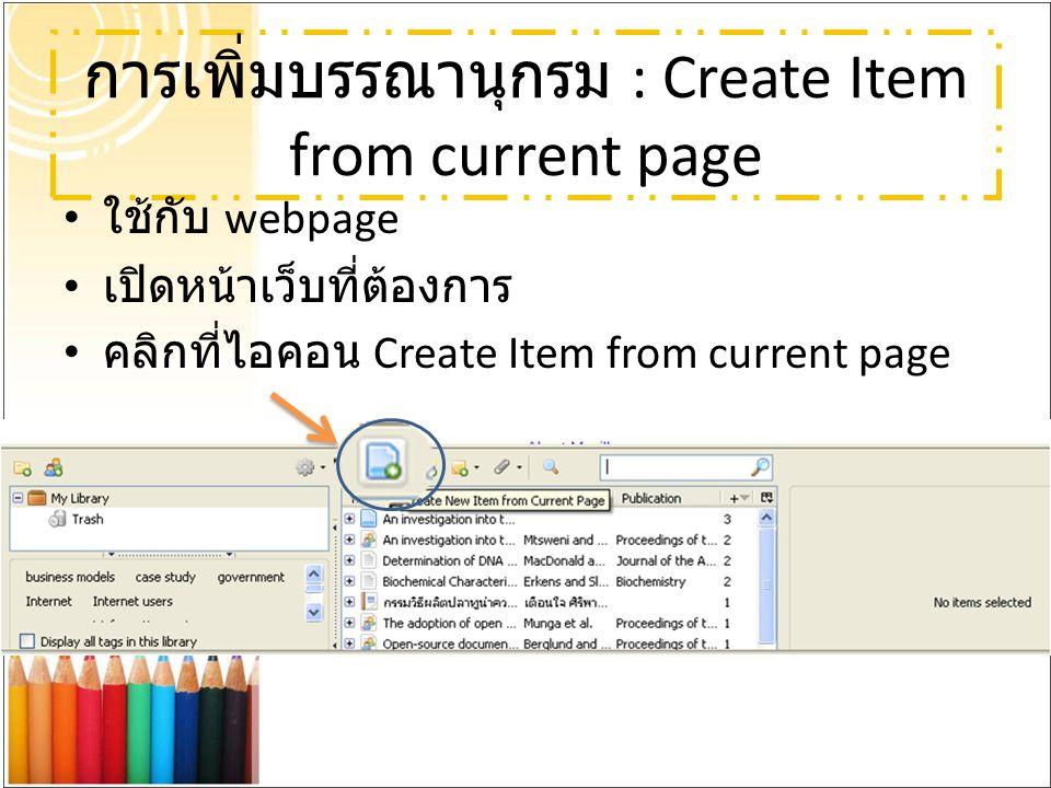 การเพิ่มบรรณานุกรม : Create Item from current page