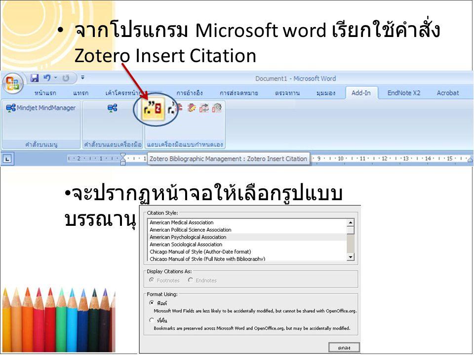 จากโปรแกรม Microsoft word เรียกใช้คำสั่ง Zotero Insert Citation