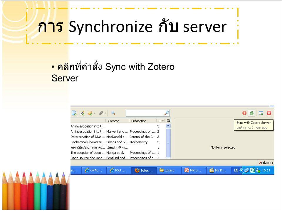 การ Synchronize กับ server