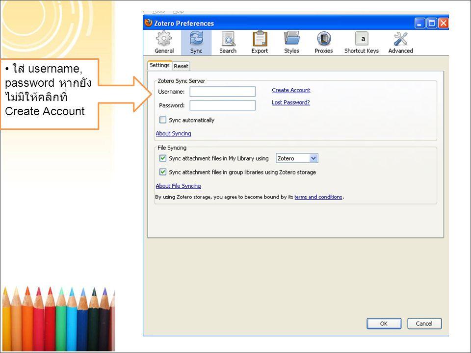 ใส่ username, password หากยังไม่มีให้คลิกที่ Create Account