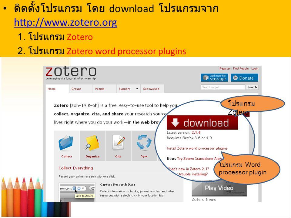 ติดตั้งโปรแกรม โดย download โปรแกรมจาก http://www.zotero.org