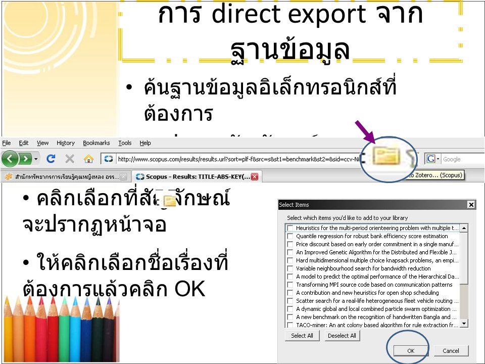 การ direct export จากฐานข้อมูล