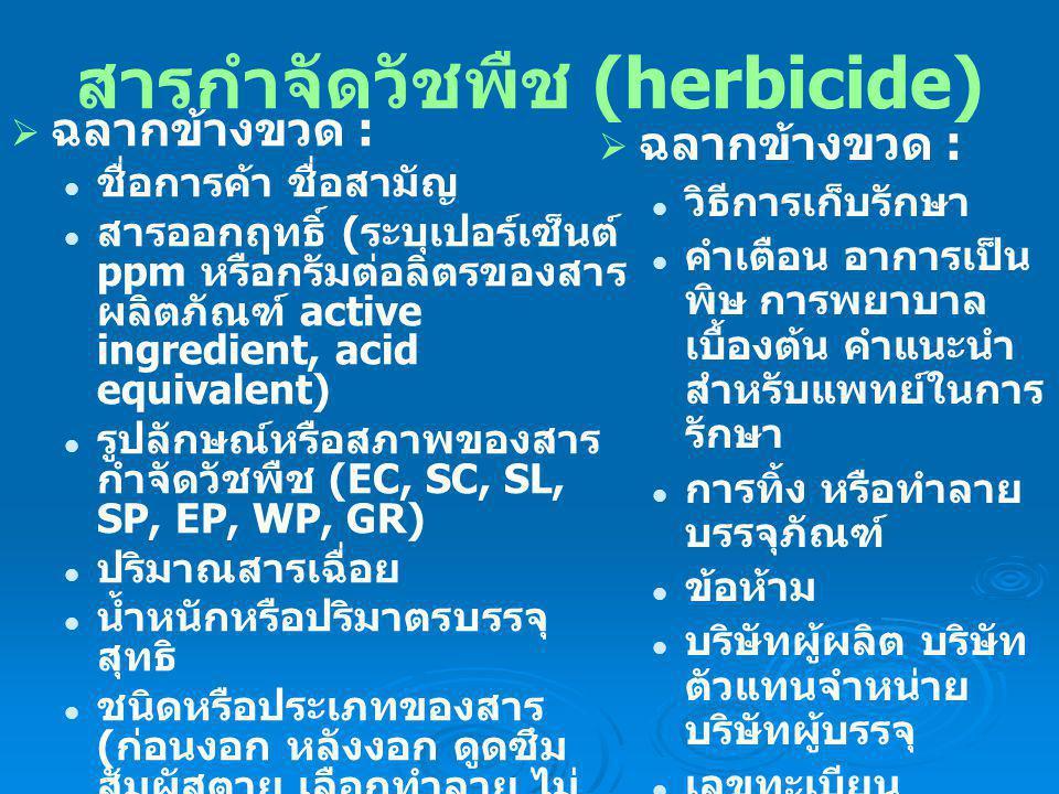 สารกำจัดวัชพืช (herbicide)