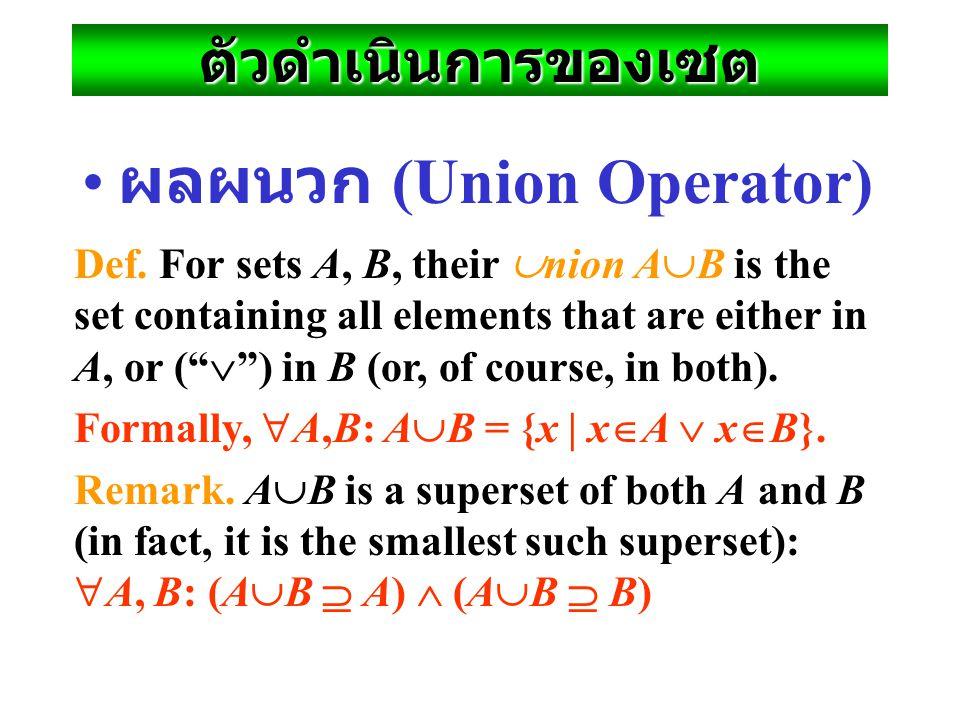 ผลผนวก (Union Operator)