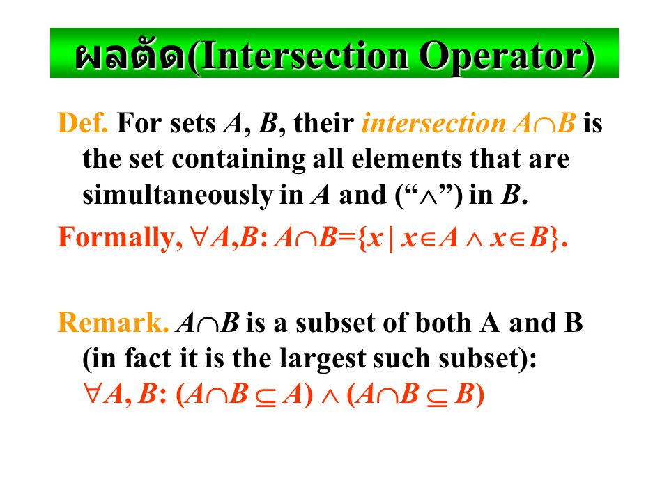 ผลตัด(Intersection Operator)