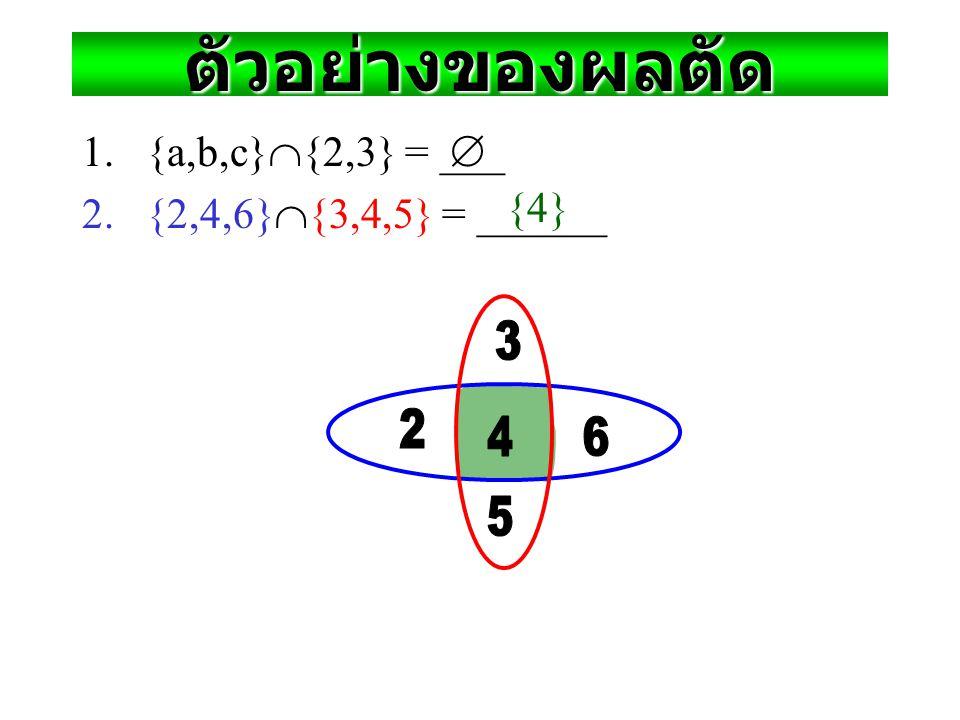 ตัวอย่างของผลตัด 2 3 5 6 4 {a,b,c}{2,3} = ___