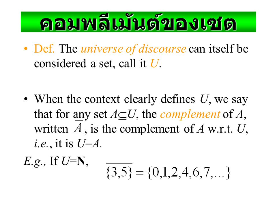 คอมพลีเม้นต์ของเซต Def. The universe of discourse can itself be considered a set, call it U.
