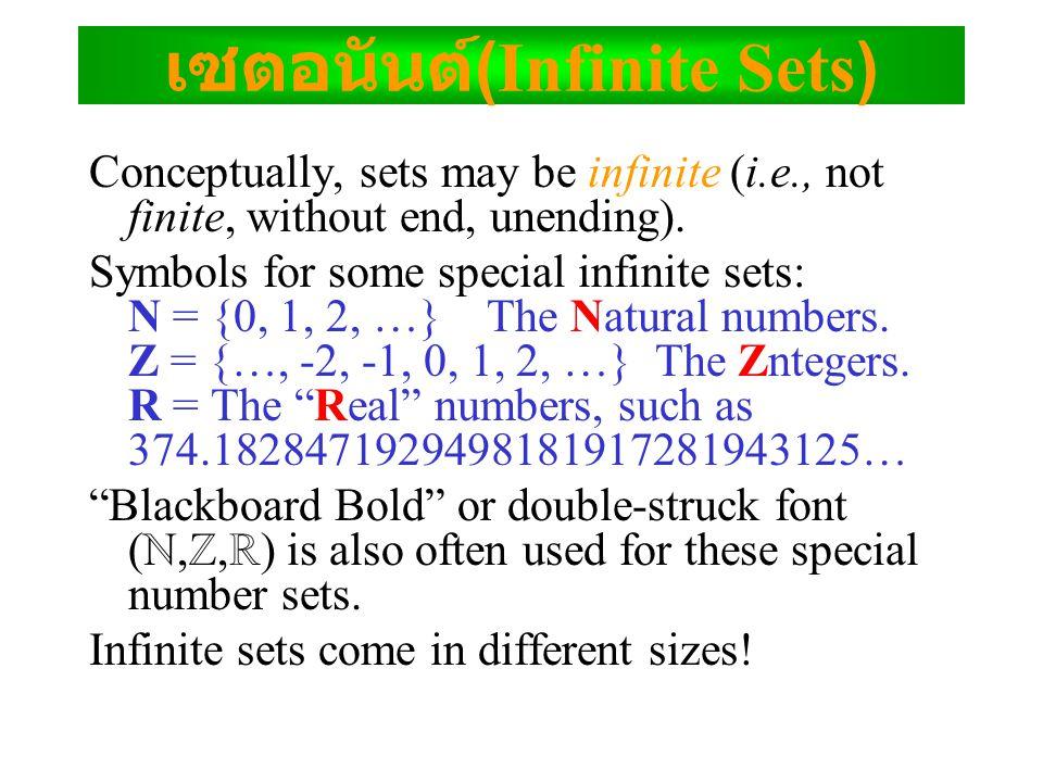 เซตอนันต์(Infinite Sets)
