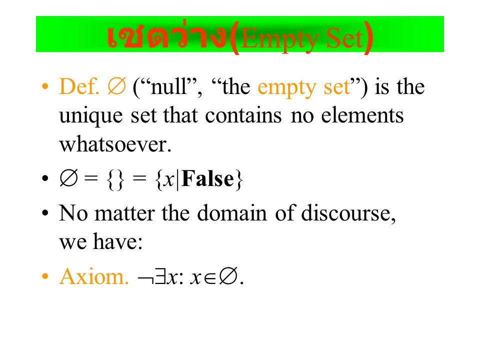 เซตว่าง(Empty Set) Def.  ( null , the empty set ) is the unique set that contains no elements whatsoever.