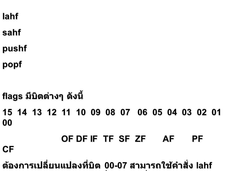 lahf sahf. pushf. popf. flags มีบิตต่างๆ ดังนี้ 15 14 13 12 11 10 09 08 07 06 05 04 03 02 01 00.
