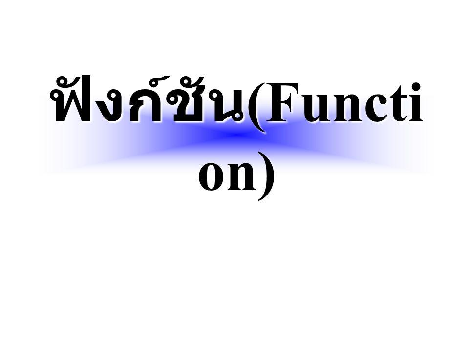 ฟังก์ชัน(Function)