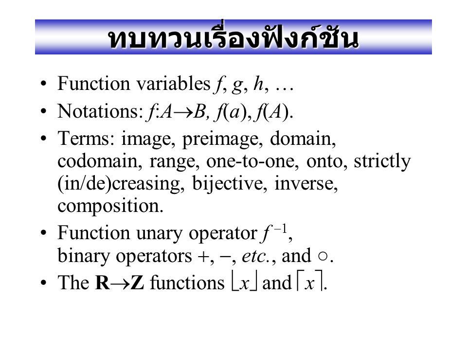 ทบทวนเรื่องฟังก์ชัน Function variables f, g, h, …