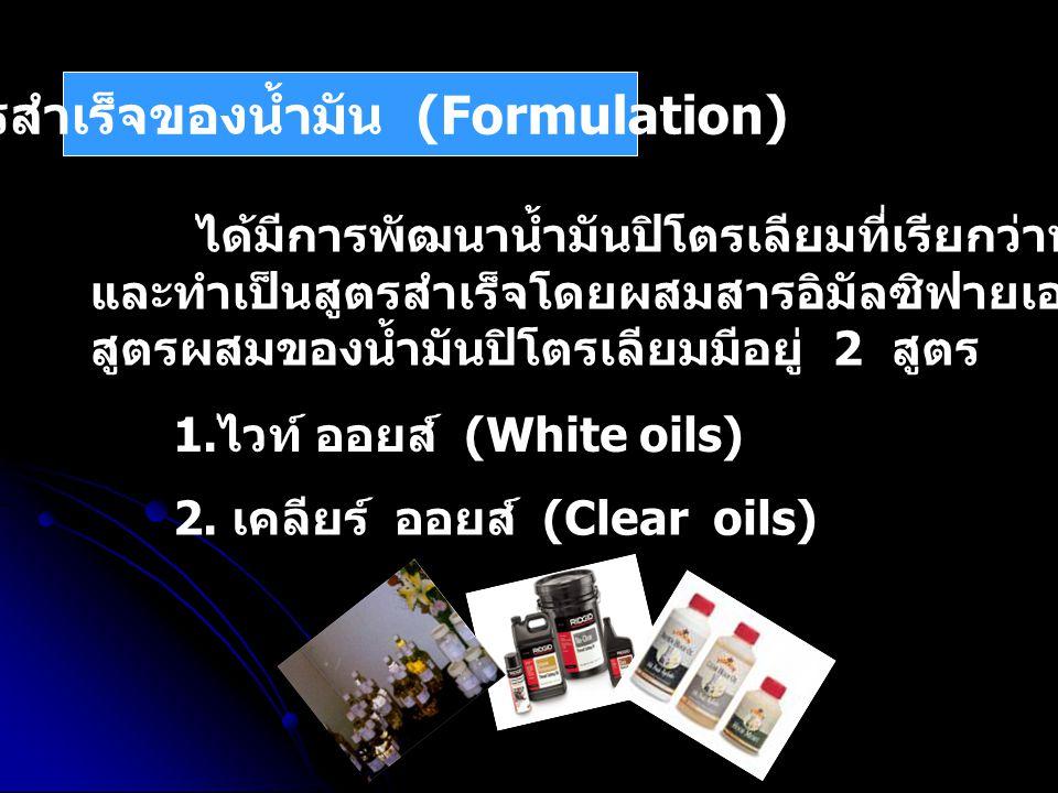 สูตรสำเร็จของน้ำมัน (Formulation)