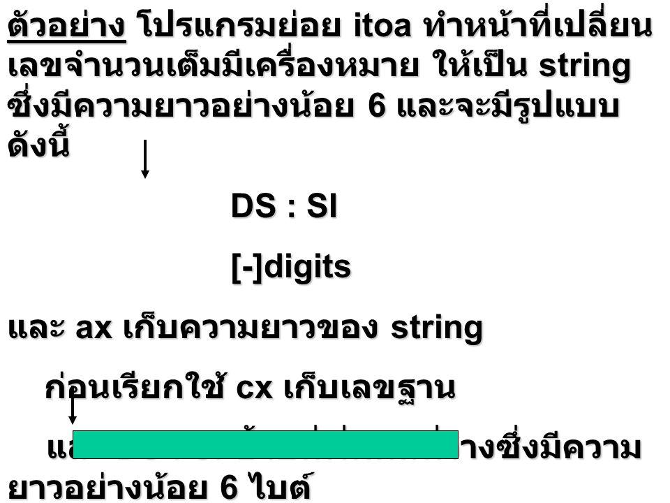 ตัวอย่าง โปรแกรมย่อย itoa ทำหน้าที่เปลี่ยนเลขจำนวนเต็มมีเครื่องหมาย ให้เป็น string ซึ่งมีความยาวอย่างน้อย 6 และจะมีรูปแบบดังนี้