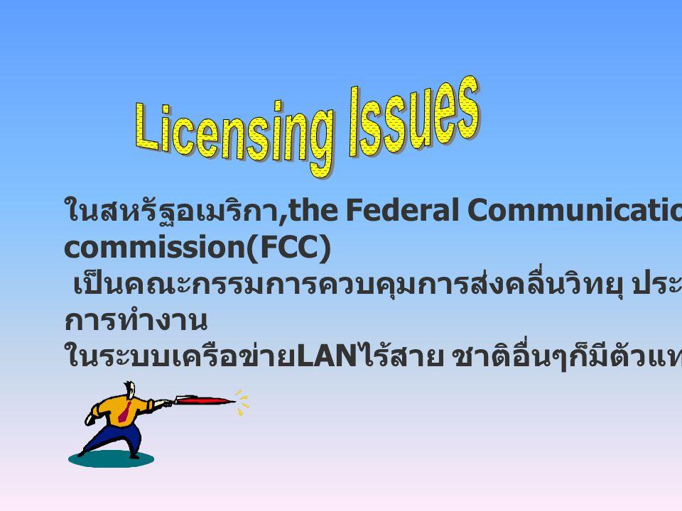 Licensing Issues ในสหรัฐอเมริกา,the Federal Communications commission(FCC) เป็นคณะกรรมการควบคุมการส่งคลื่นวิทยุ ประกอบด้วยการทำงาน.
