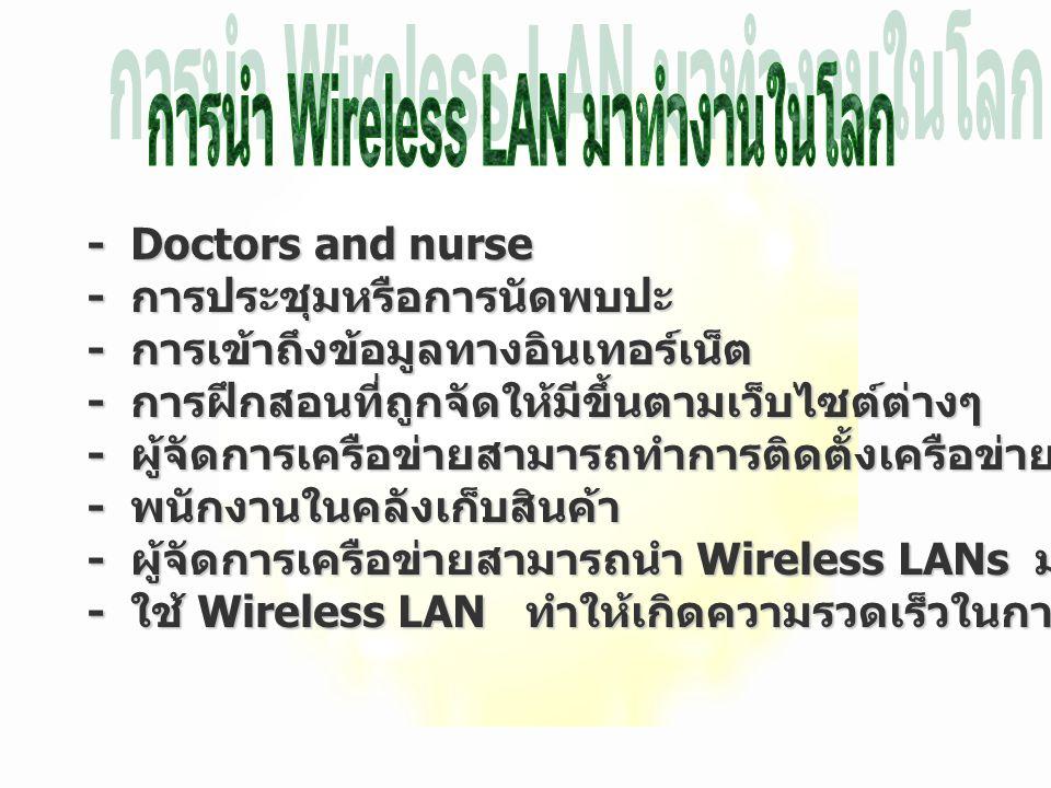 การนำ Wireless LAN มาทำงานในโลก