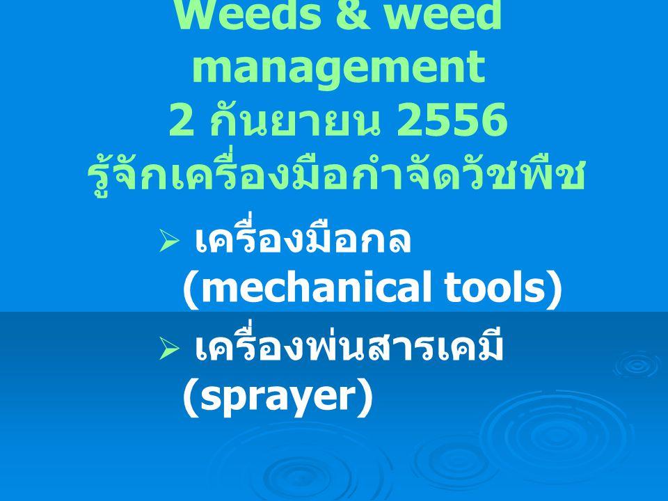 Weeds & weed management 2 กันยายน 2556 รู้จักเครื่องมือกำจัดวัชพืช