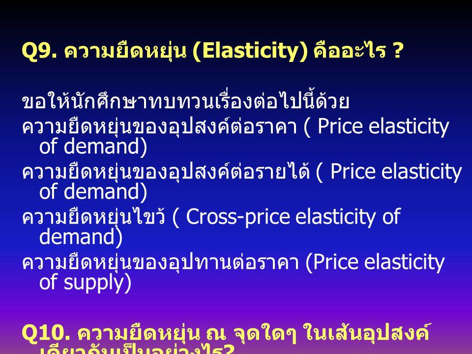 Q9. ความยืดหยุ่น (Elasticity) คืออะไร