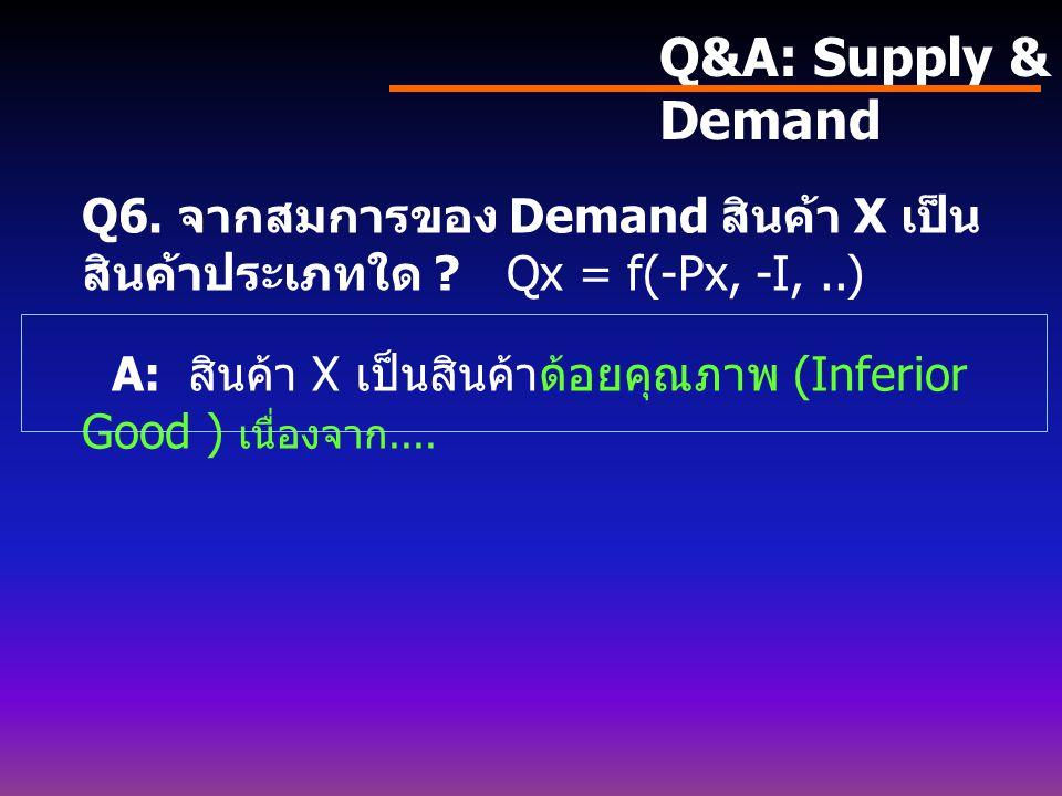 Q&A: Supply & Demand Q6. จากสมการของ Demand สินค้า X เป็นสินค้าประเภทใด Qx = f(-Px, -I, ..)