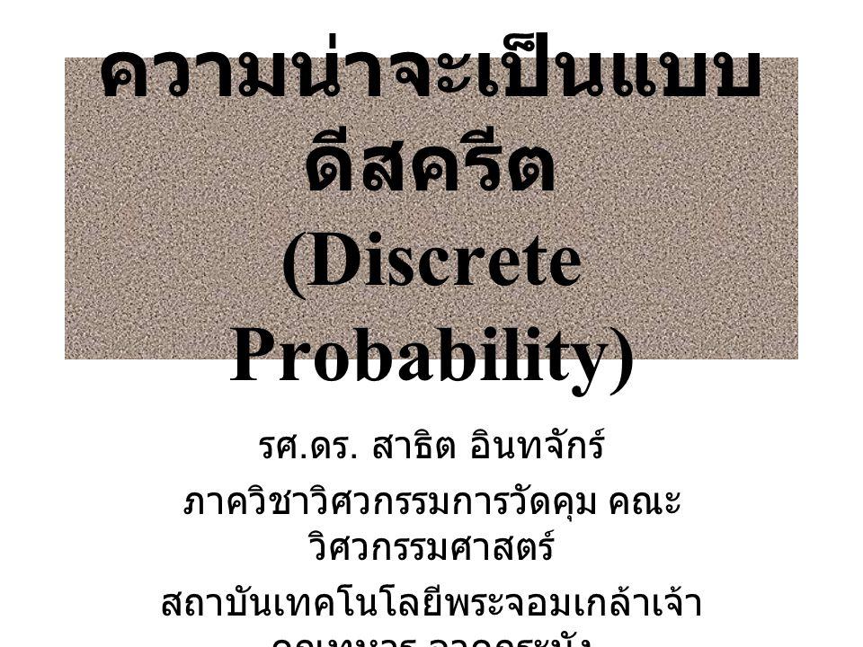 ความน่าจะเป็นแบบดีสครีต (Discrete Probability)