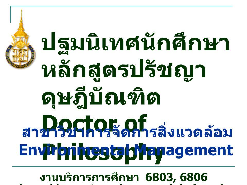 งานบริการการศึกษา 6803, 6806 http://www2.envi.psu.ac.th/education