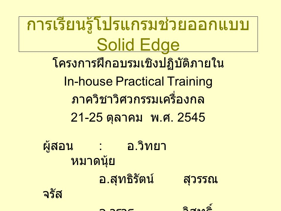 การเรียนรู้โปรแกรมช่วยออกแบบ Solid Edge