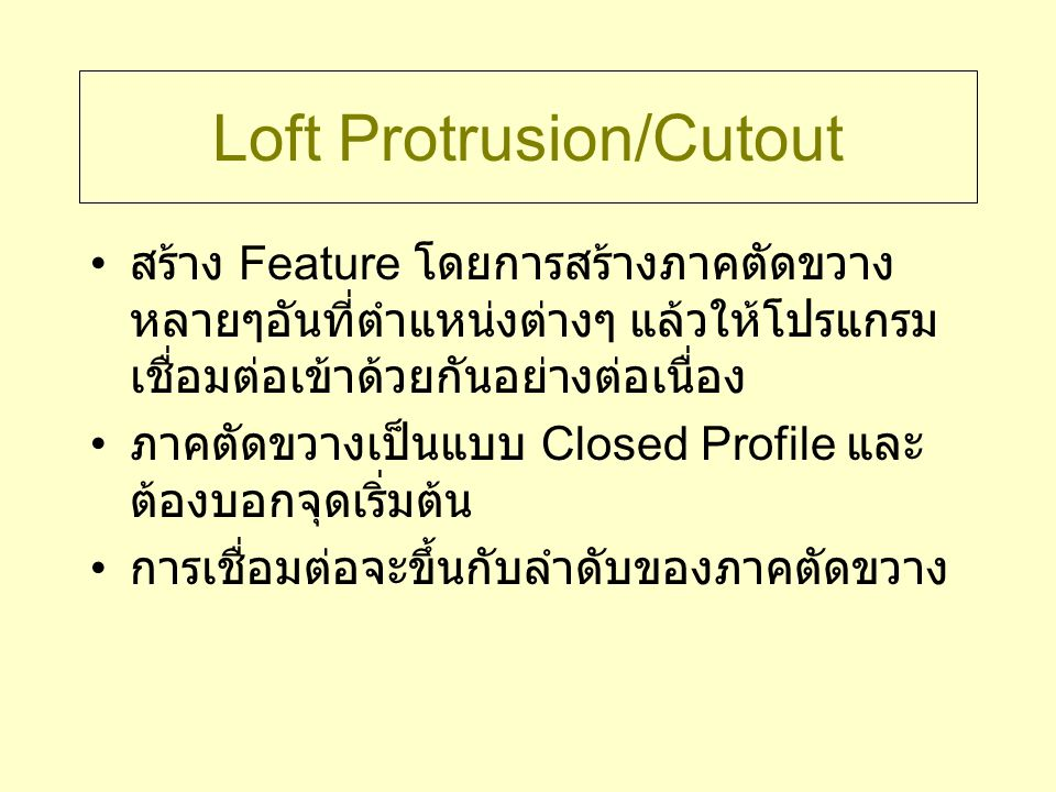 Loft Protrusion/Cutout