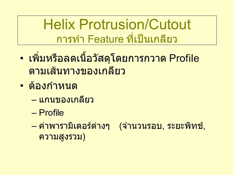 Helix Protrusion/Cutout การทำ Feature ที่เป็นเกลียว