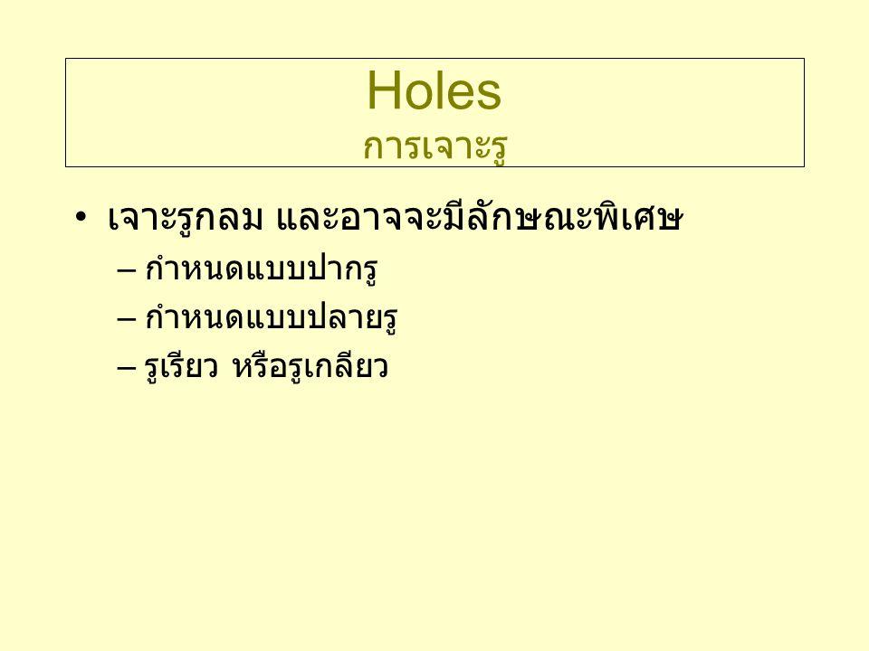Holes การเจาะรู เจาะรูกลม และอาจจะมีลักษณะพิเศษ กำหนดแบบปากรู