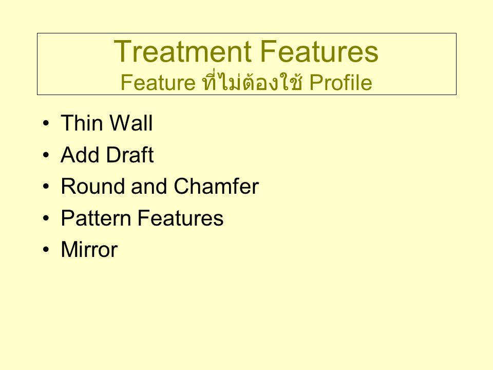 Treatment Features Feature ที่ไม่ต้องใช้ Profile