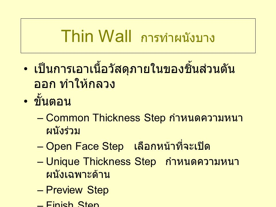 Thin Wall การทำผนังบาง