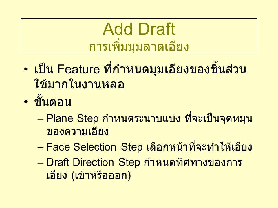 Add Draft การเพิ่มมุมลาดเอียง