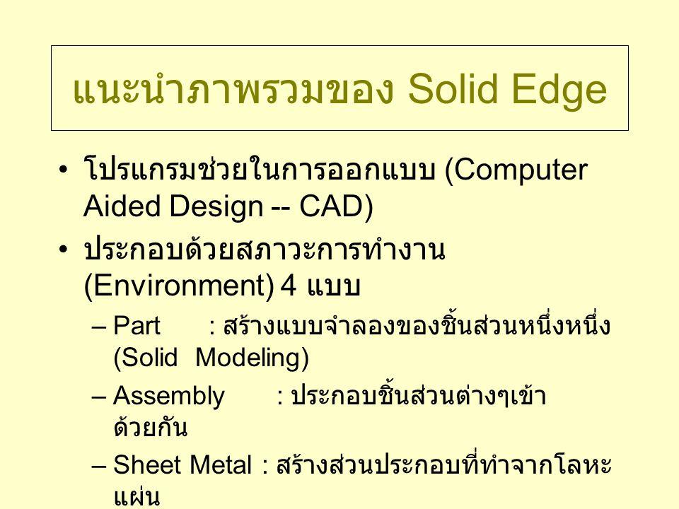 แนะนำภาพรวมของ Solid Edge
