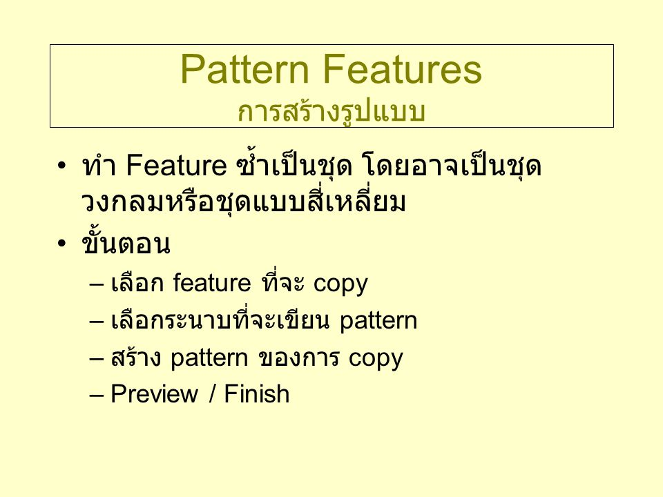Pattern Features การสร้างรูปแบบ