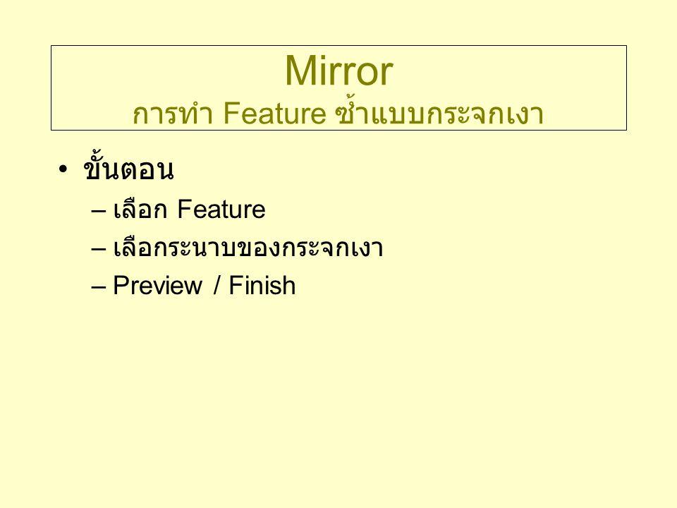 Mirror การทำ Feature ซ้ำแบบกระจกเงา