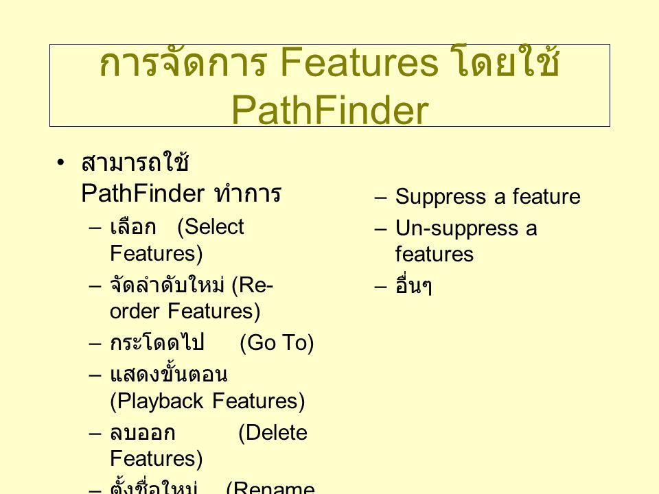 การจัดการ Features โดยใช้ PathFinder