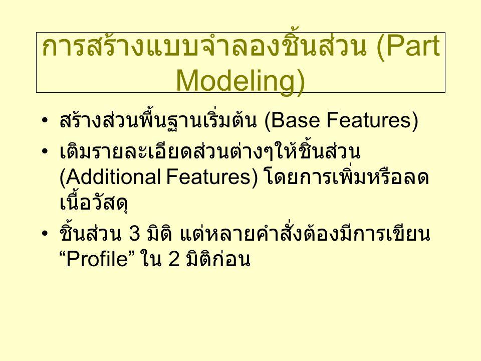 การสร้างแบบจำลองชิ้นส่วน (Part Modeling)