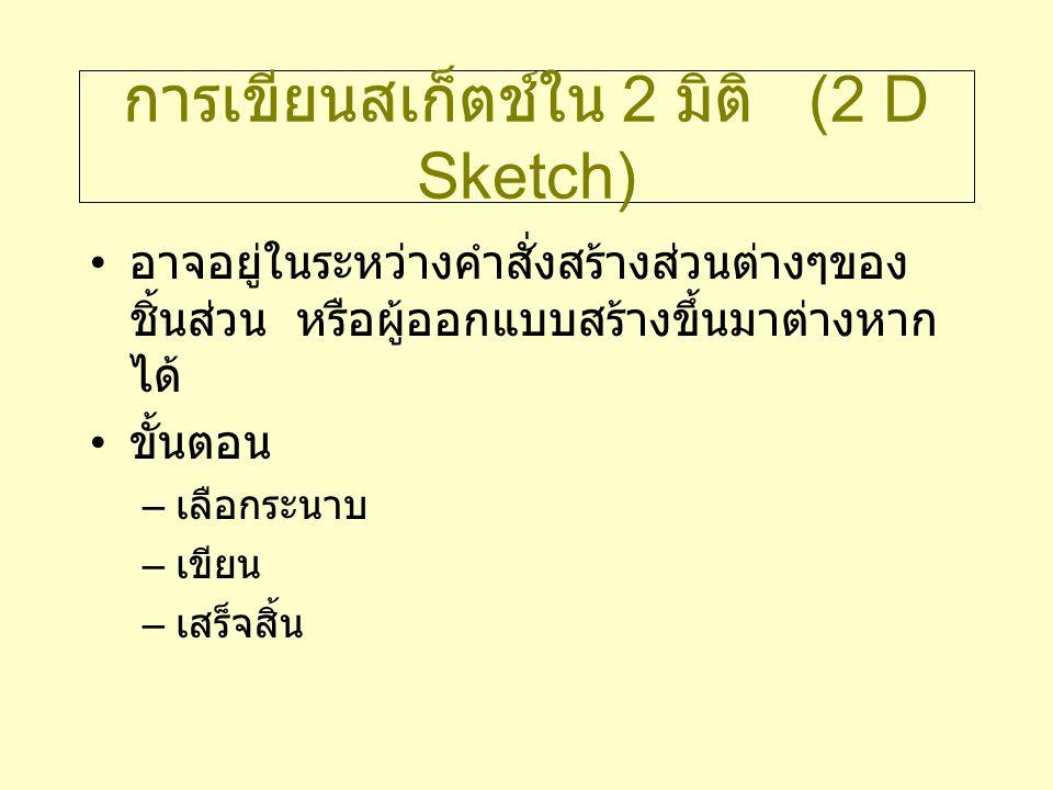 การเขียนสเก็ตช์ใน 2 มิติ (2 D Sketch)