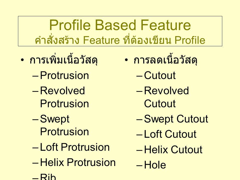 Profile Based Feature คำสั่งสร้าง Feature ที่ต้องเขียน Profile