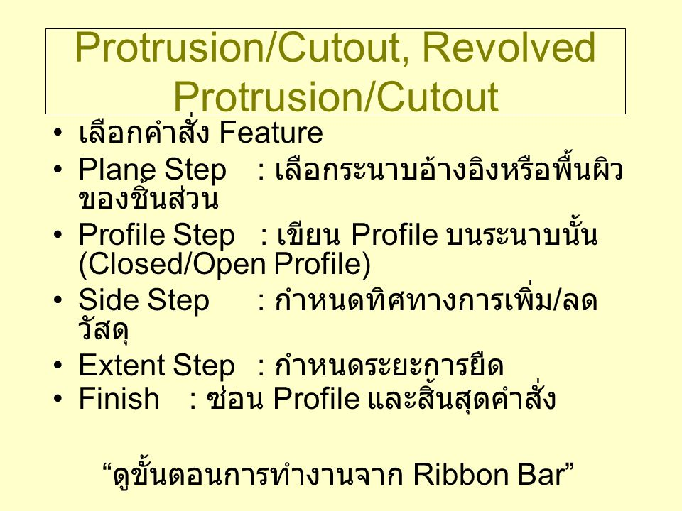 Protrusion/Cutout, Revolved Protrusion/Cutout