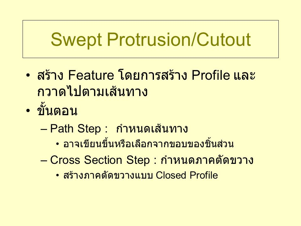 Swept Protrusion/Cutout