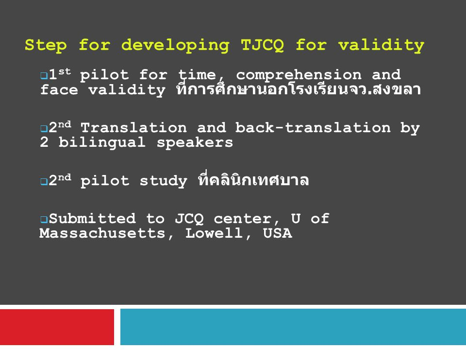 Step for developing TJCQ for validity