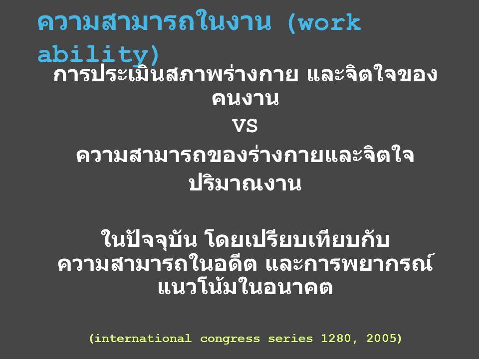 ความสามารถในงาน (work ability)