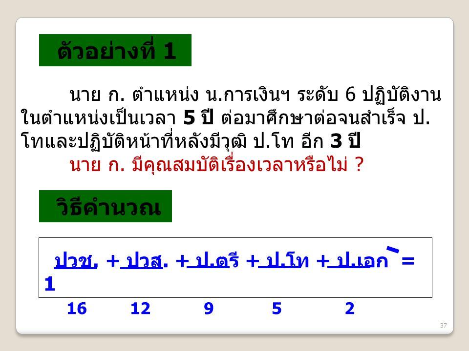 ตัวอย่างที่ 1 วิธีคำนวณ