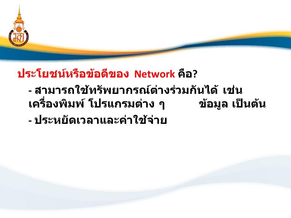 ประโยชน์หรือข้อดีของ Network คือ
