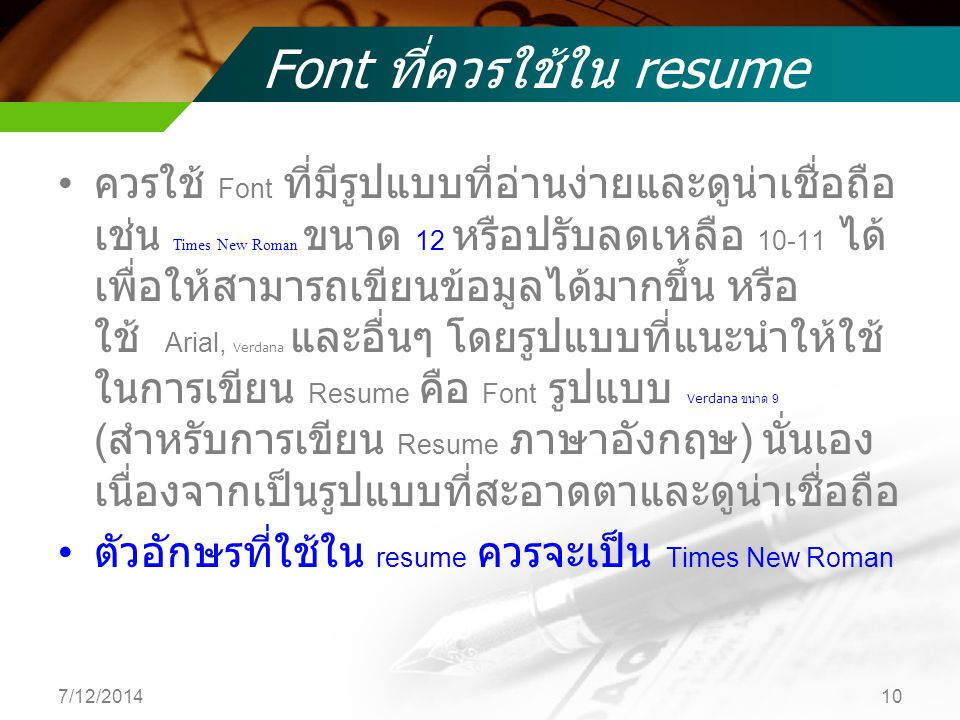 Font ที่ควรใช้ใน resume