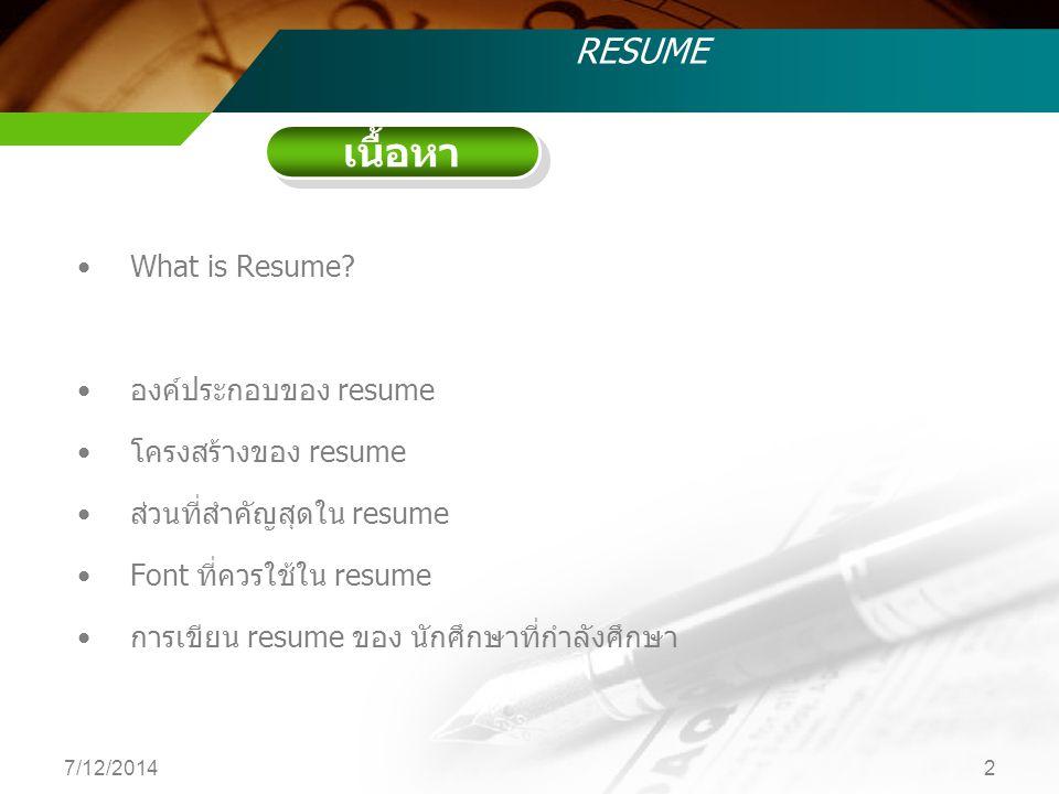 เนื้อหา RESUME What is Resume องค์ประกอบของ resume