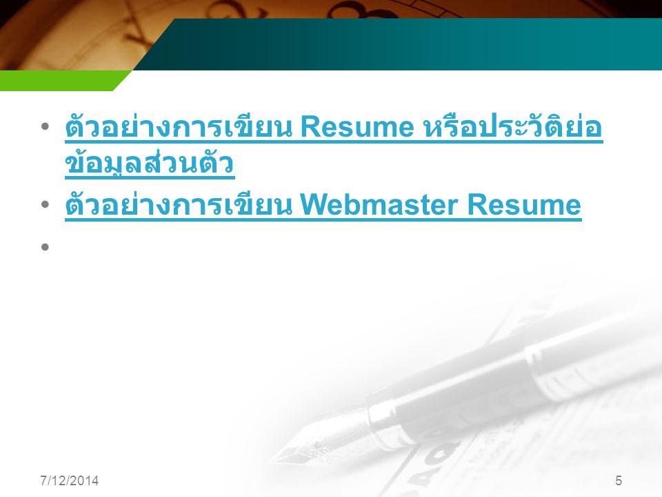 ตัวอย่างการเขียน Resume หรือประวัติย่อ ข้อมูลส่วนตัว