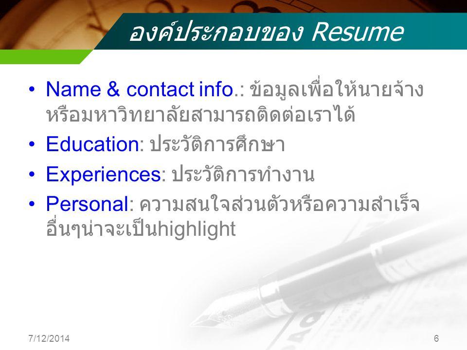 องค์ประกอบของ Resume Name & contact info.: ข้อมูลเพื่อให้นายจ้างหรือมหาวิทยาลัยสามารถติดต่อเราได้ Education: ประวัติการศึกษา.
