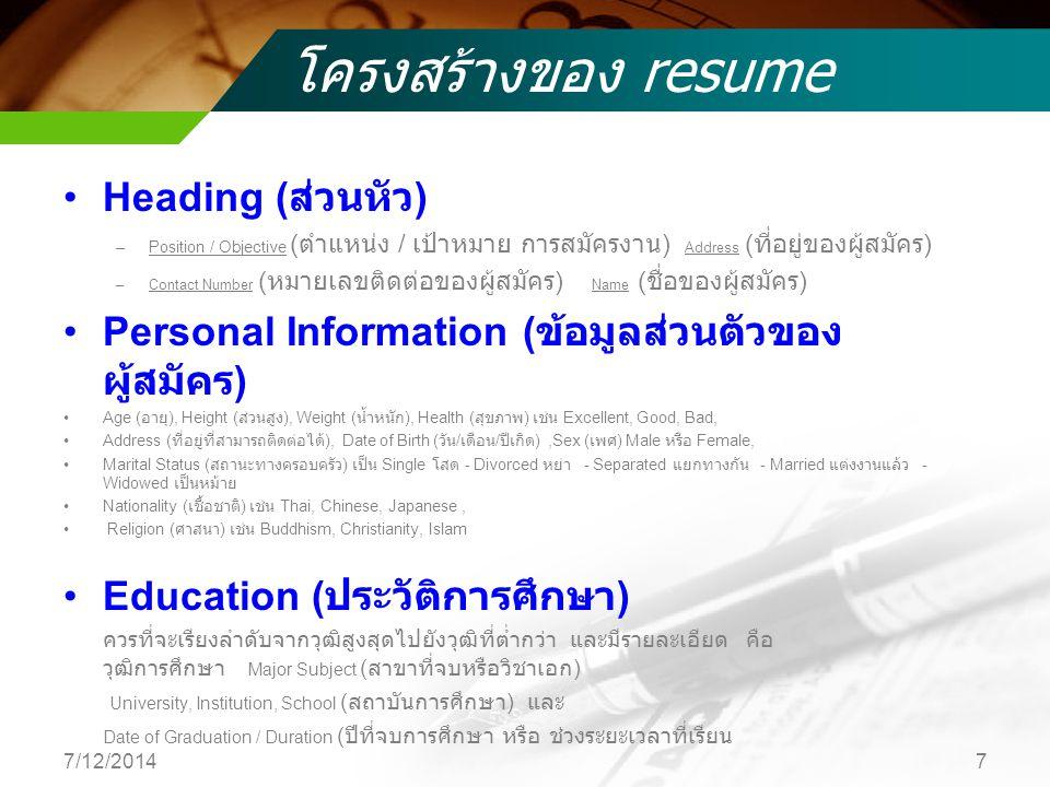 โครงสร้างของ resume Heading (ส่วนหัว)